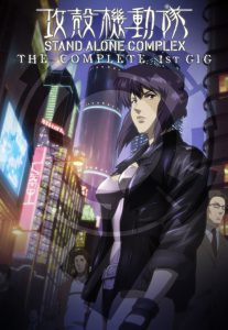 Ghost in the Shell: Stand Alone Complex: Season 1