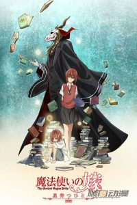 The Ancient Magus' Bride: Those Awaiting a Star